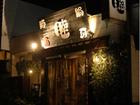 麺鍋酒房 睦